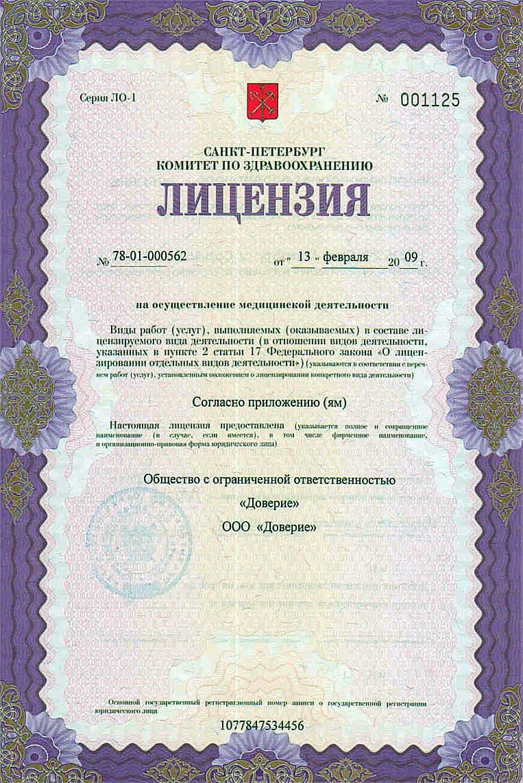 Лицензии петербургской стоматологической клинике ДОВЕРИЕ