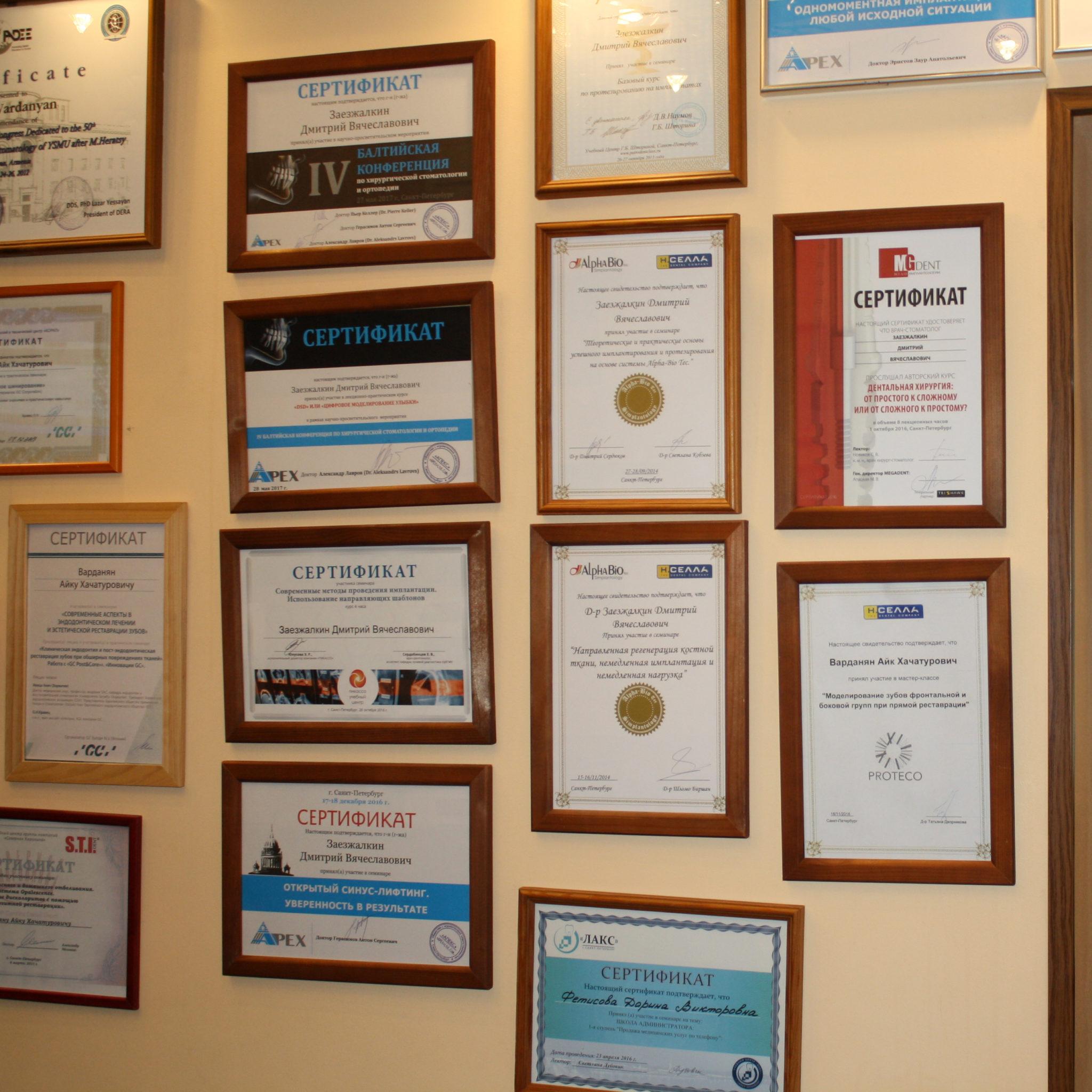 Петербургская стоматологическая клиника «Доверие»